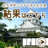北九州市ふるさとかるた結果発表
